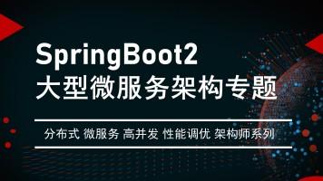 SpringBoot2微服务架构 Spring Boot集训营试听课