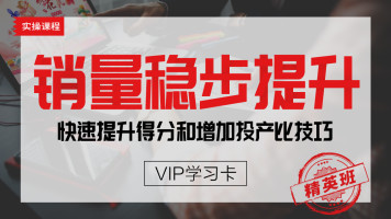 【VIP实操】不做推广快速打爆手淘搜索流量 火蝠电商淘宝运营教学