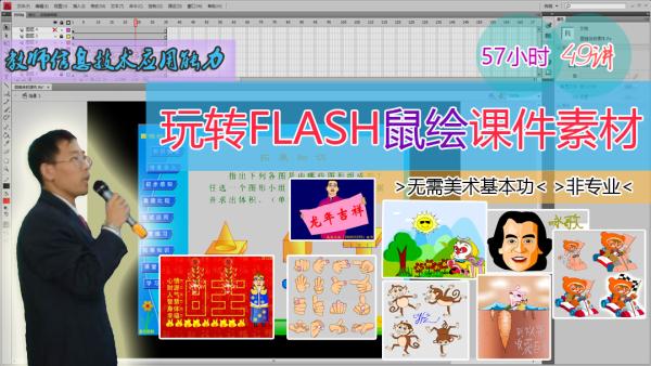 玩转flash鼠绘课件素材