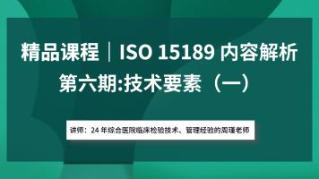 第六期ISO15189内容解析—技术要素(一)