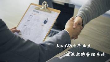 JavaWeb毕业生就业招聘管理系统(JSP +LayUI +JSON +MySQL)