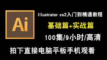 ai视频教程 illustrator cs2广告包装封面设计零基础入门在线课程