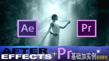 AE视频教程+PR视频教程全套中文自学视频编辑剪辑特效领基础入门