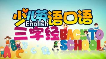 【录播】少儿(小学)英语口语三字经(适合6-12岁孩子)【金伟博】