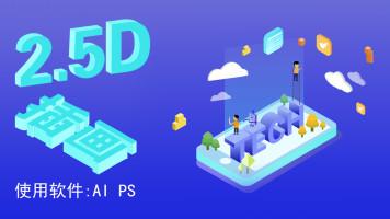 2.5D插画 商业插画