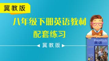 【冀教公开课】初中英语八年级(初二)下册教材配套练习课