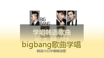 学唱BIGBANG韩语歌(韩语乐乐老师)权志龙TOP大成太阳胜利