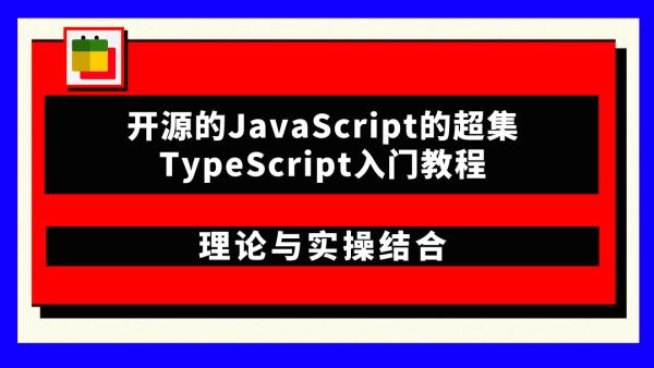 开源的JavaScript的超集TypeScript入门教程
