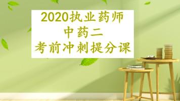 2020执业药师中药二考前冲刺提分课