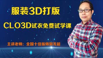 服装3D培训CLO3D试衣教学视频试学课