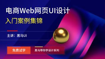 电商web网页UI设计入门案例集锦