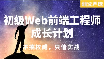 Web前端开发初级工程师成长计划【大厂敲门砖】