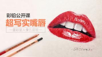 子小伟老师彩铅公开课-超写实嘴唇【重彩堂教育】