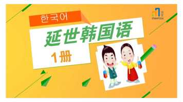 延世韩国语(一)第4课