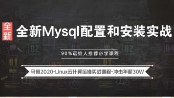 mysql教程-马哥2020全新Mysql配置和安装实战