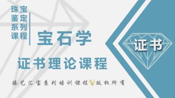 宝石学证书理论——臻艺汇宝GIC/FGA珠宝鉴定师课程