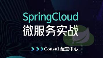 Spring Cloud微服务实战-Consul 配置中心