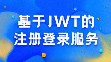 基于JWT的注册登录服务