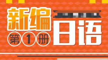 【0基础直达N5】新编1册