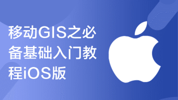 移动GIS之必备基础入门教程iOS版