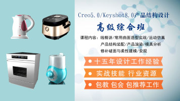 Creo5.0/Proe+Keyshot产品结构设计 高级综合班