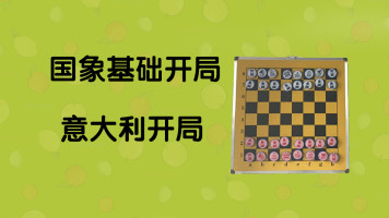 国际象棋意大利开局