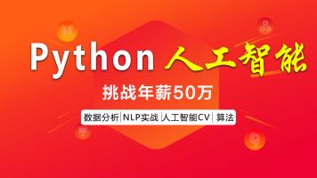 Python数据分析/NLP实战/人工智能CV/算法入门实战【六星教育】