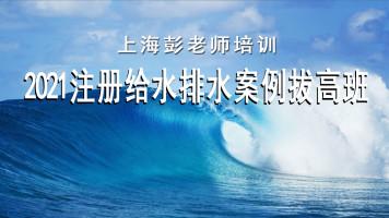 2021年注册给排水案例拔高班-上海彭老师培训