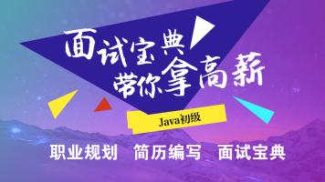 Java面试求职(面试宝典/职业规划/简历编写)初级软件工程师