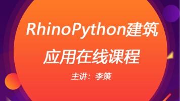 RhinoPython数字设计在线课 教程门Grasshopper建筑工业幕墙景观