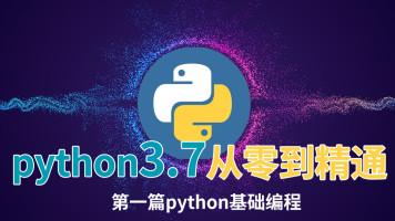 【UPWEN】python3.7零基础入门到精通(1)