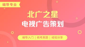 艺考/播音/编导/表演/高考 电视广告策划