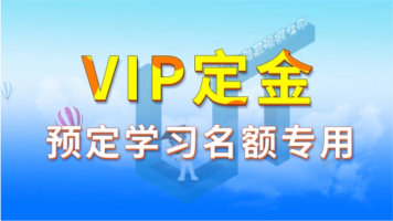 VIP 跨境预留名额缴纳定金专用 【优梯教育】