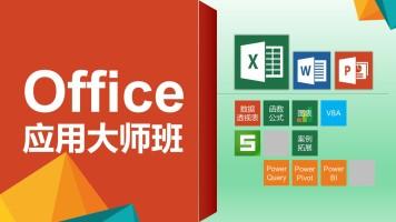 Office 应用大师班SVIP视频教程_已经更新20000分钟【朱仕平】