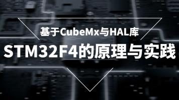 STM32F4的原理与实践——基于CubeMx与HAL库
