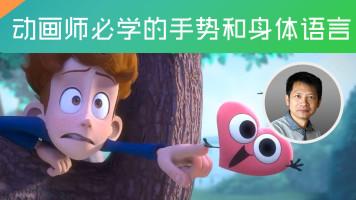 动画师必学的手势和身体语言