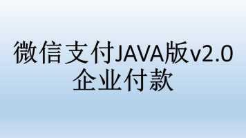 微信支付JAVA版v2.0_企业付款