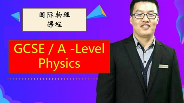 IGCSE physics 国际物理课程