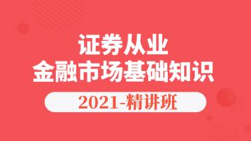 2021年【新大纲】证券从业-金融市场基础知识-精讲班