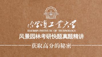 哈尔滨工业大学风景园林快题精讲