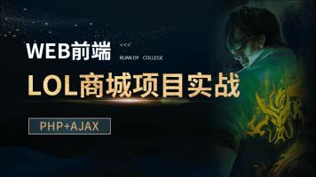 PHP+AJAX英雄联盟商城项目实战训练营|瓜分千元奖学金