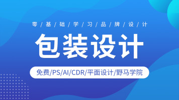 【包装设计】免费/PS/AI/CDR/平面设计/野马学院