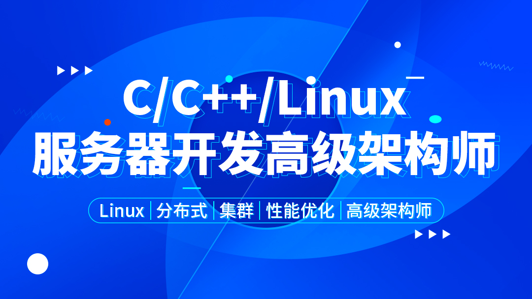 C/C++Linux服务器开发/后台架构师【零声教育】