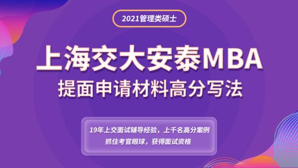 2021年上交安泰MBA提面申请材料详解