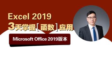 3天掌握Excel 2019函数应用【Excel主题集训营】