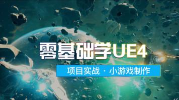 零基础学虚幻4(UE4)·项目实战·小游戏制作(赠送课程)
