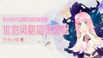 【九设学堂】零基础PS水彩风格商业插画课程-墨離小猫