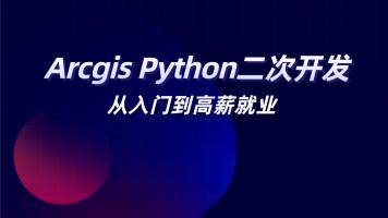 Arcgis Python二次开发中高级课程 从入门到高薪就业