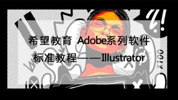 希望教育Adobe系列软件标准教程----Illustrator