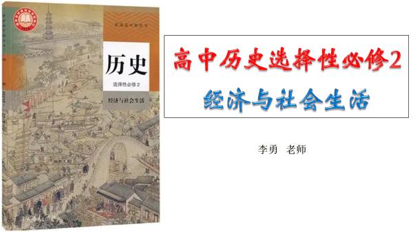 高中历史网课,高中历史选择性必修2(经济与社会生活)